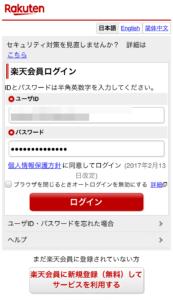 ログインIDとパスワードを入力後、ログインしてください。