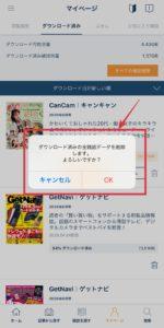 「ダウンロード済みの全雑誌データを削除しますか?」と警告文がでるので、OKを押す