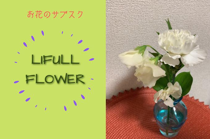 LIFULL FLOWER (お花のサブスク)