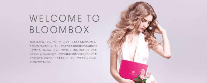 BLOOMBOX(コスメのサブスク)