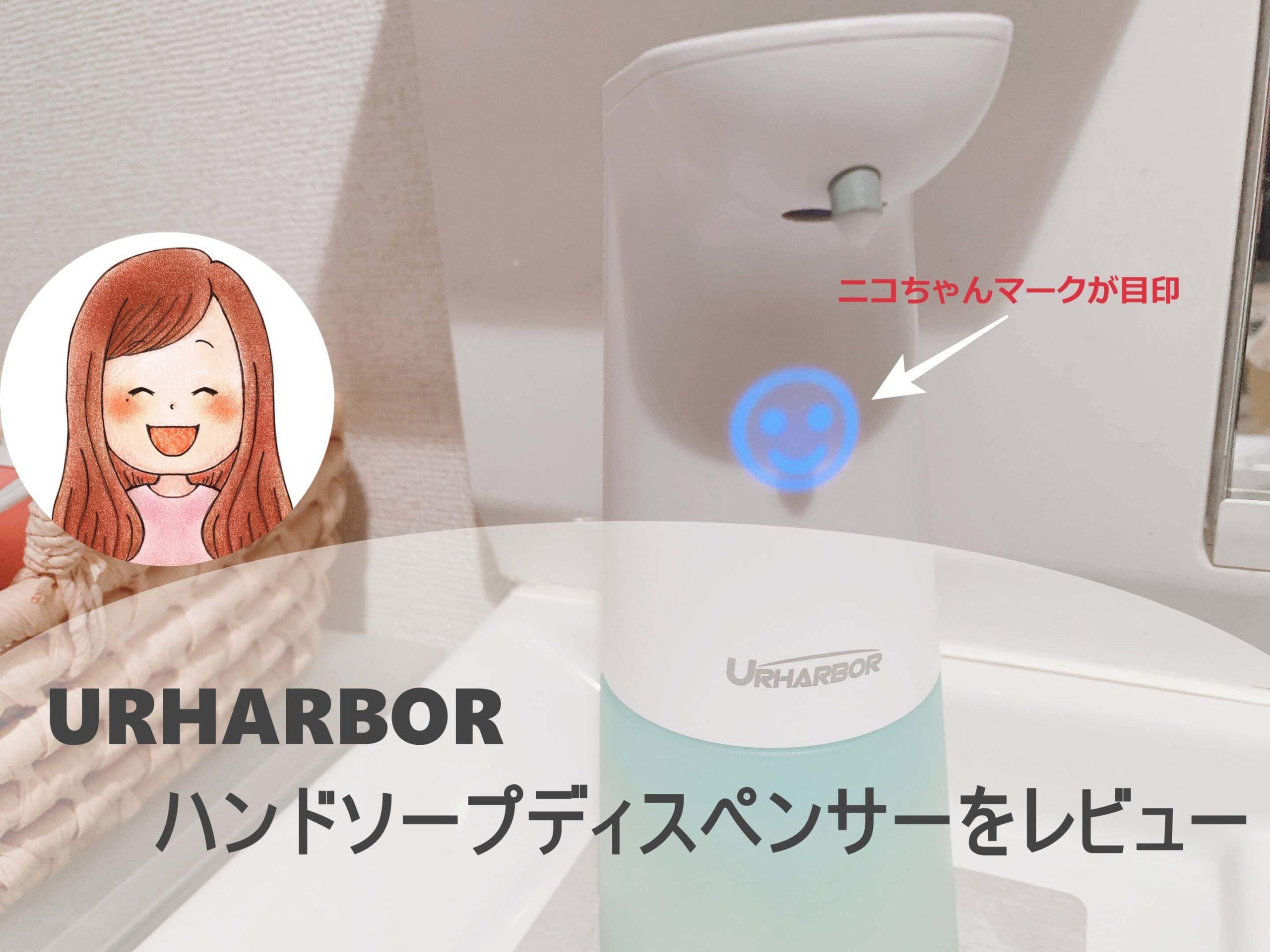 【ニコちゃんマーク】URHARBORのハンドソープディスペンサーをレビュー