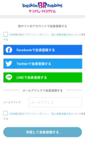 Facebook、Twitter、LINE、メールアドレスのいずれかから会員登録する