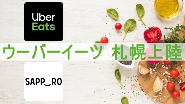 【UberEats】ついに札幌に上陸!おすすめの加盟店は?配達エリアも
