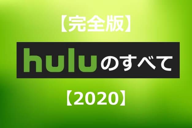 【2020】Huluにおすすめな人がわかる!料金、作品一覧、メリット・デメリット全て解説