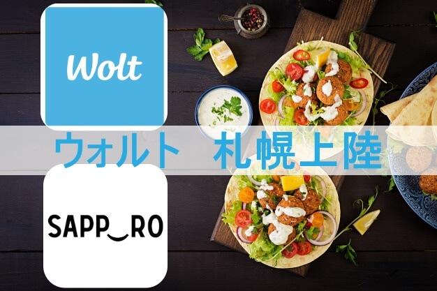 Wolt(ウォルト)が札幌にきた~!配達エリアや加盟店【デリバリーはUberEatsだけじゃない】