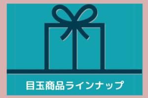 【Amazonタイムセール祭り】目玉商品をご紹介【随時更新】