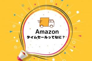 Amazonタイムセール祭りとは