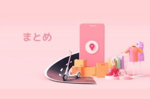 【Amazonタイムセール祭り2020】まとめ
