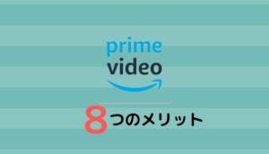 Amazonプライムビデオの8つのメリット