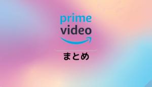 Amazonプライムビデオのまとめ