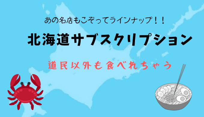 北海道サブスクリプション始まる!名店ラーメン・海鮮などを急速冷凍でお届け
