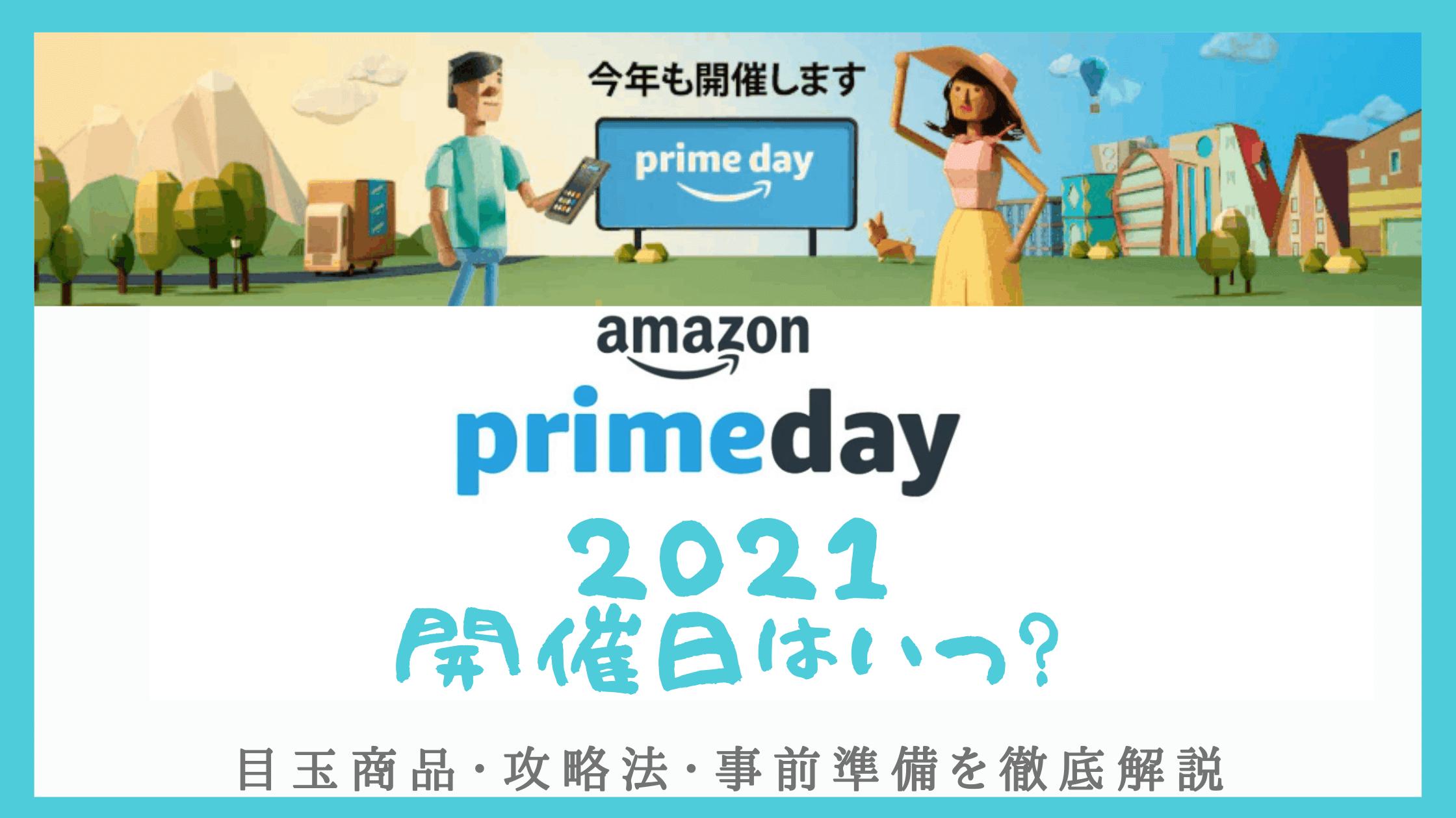【Amazonプライムデー2021はいつ?】目玉商品・攻略法・事前準備まとめ
