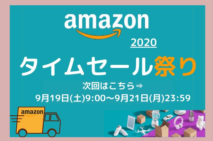 【Amazonタイムセール祭り2020はいつ?】目玉商品、事前準備をご紹介【完全攻略法】