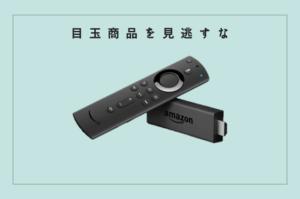 Amazonサイバーマンデー【数量限定タイムセール】の目玉商品ラインナップ