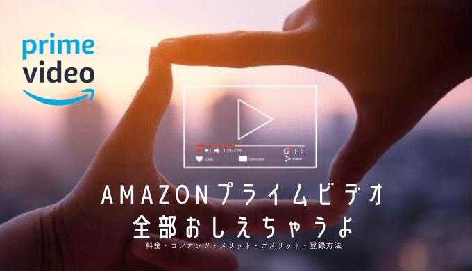 【Amazonプライムビデオとは】プライム会員の特典って知ってた?【コスパ最強】