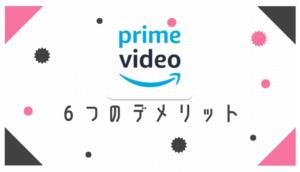 Amazonプライムビデオの6つのデメリット