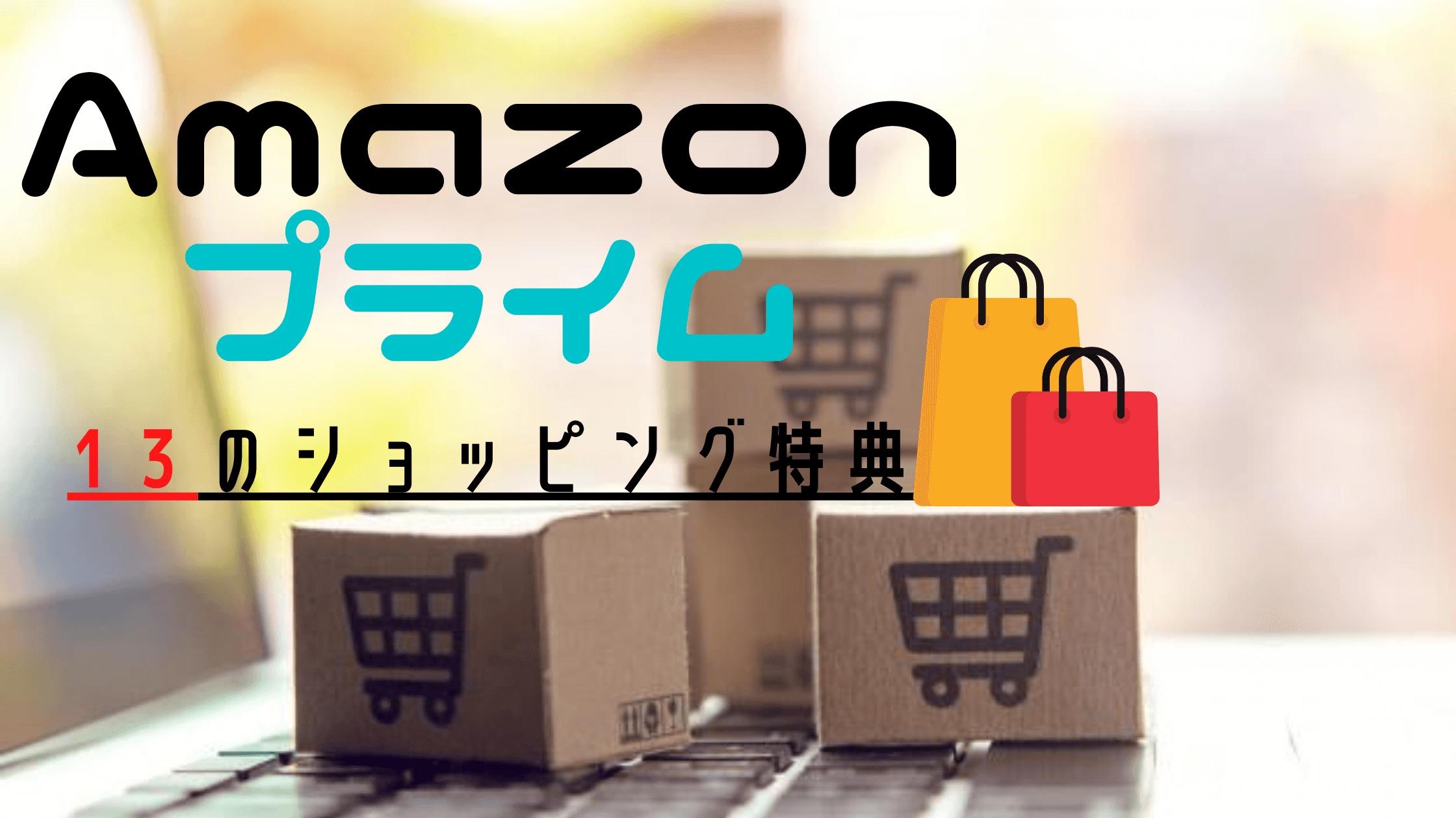 【Amazonプライム特典一覧】月1使うだけで得する13の魅力【ショッピング編】