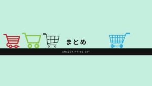 プライムデー開催日はいつ?2020年Amazon最大のセール攻略法まとめ