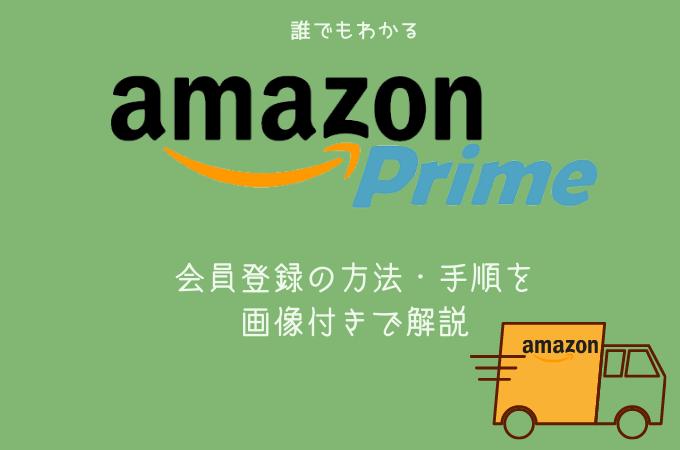 【Amazonプライムの登録方法】手順を画像付きで詳しく解説!21の特典も紹介