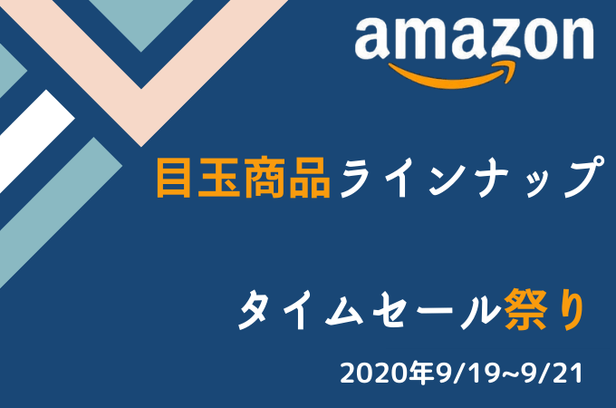 【最新情報】Amazonタイムセール祭り(9/19~9/21)おすすめ目玉商品まとめ