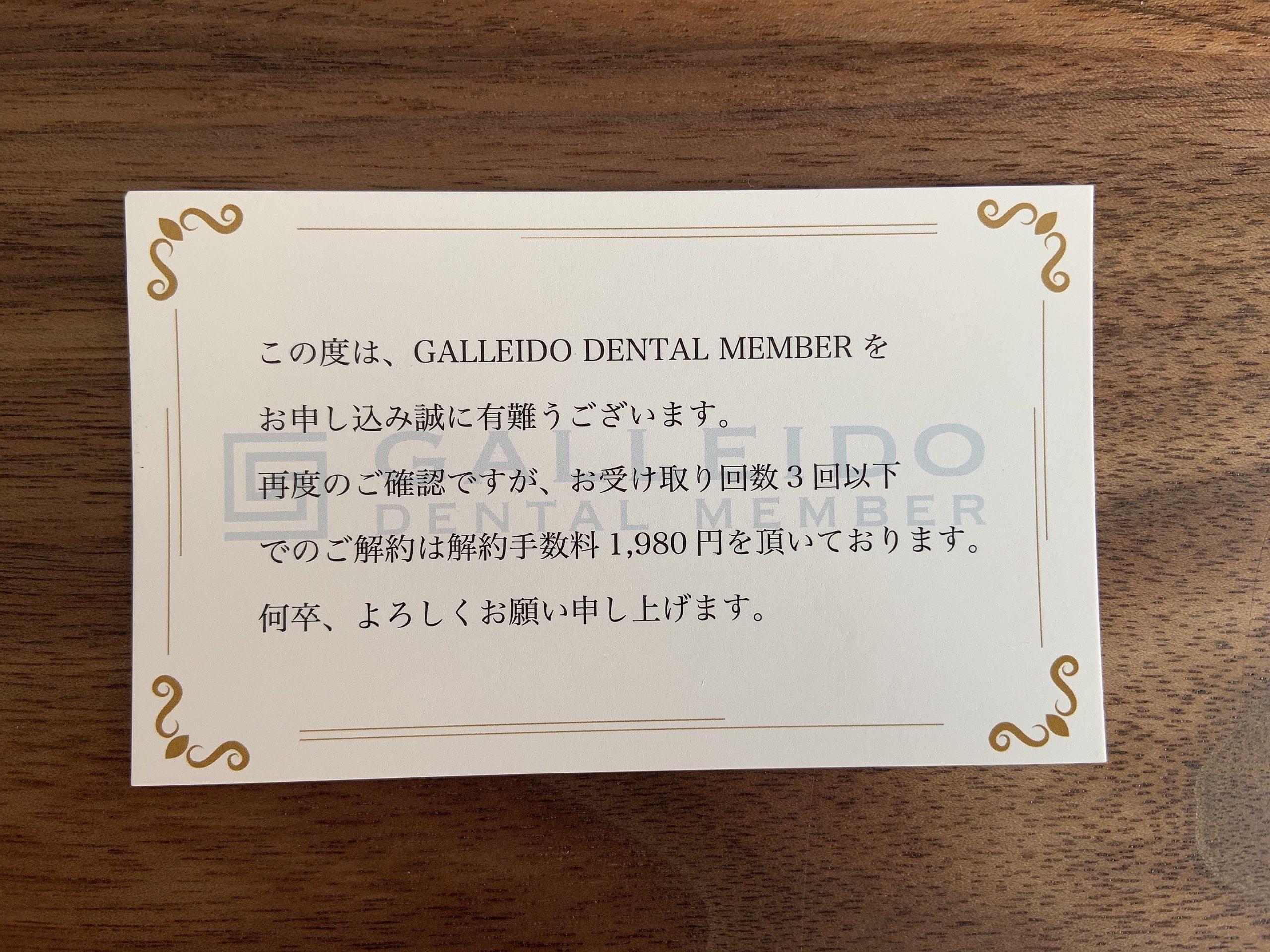 ガレイド歯ブラシ:注意書き
