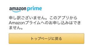 Amazonのショッピングアプリからはプライム会員に登録できないので、お使いのスマホやPCのブラウザから登録しましょう。