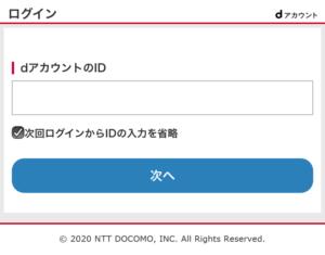登録したログインIDを入力