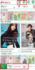 【dマガジンアプリの使い方】読みたい雑誌の見つけ方