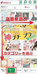 「記事」から雑誌を探す