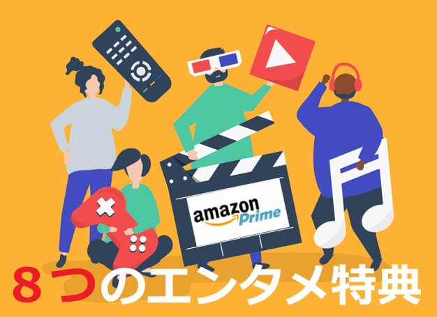 【Amazonプライム特典一覧】たった400円で生活が楽しくなる8つのエンタメ