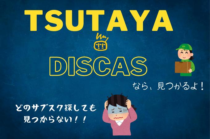 【TSUTAYA DISCASとは】動画配信サブスクで見れない作品があるとき便利!