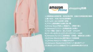 【Amazonプライム】13のショッピング特典