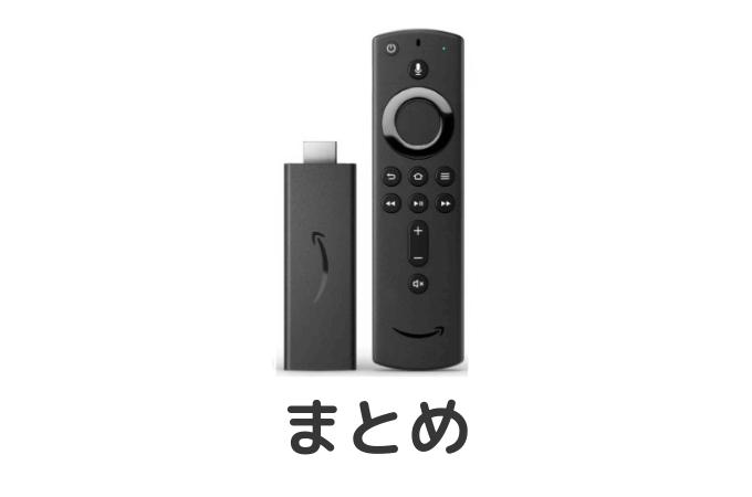 Amazon Fire TV Stick 第3世代まとめ