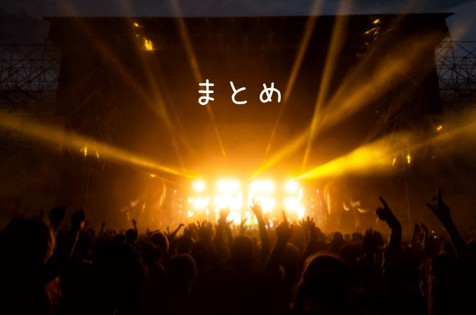 【ジャニーズを音楽アプリで有料で聴きたい】まとめ