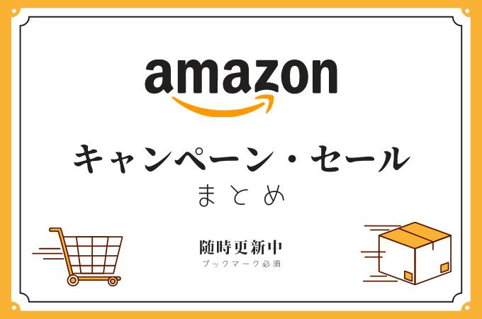 【Amazonのキャンペーン/セール情報まとめ】随時更新【2020】