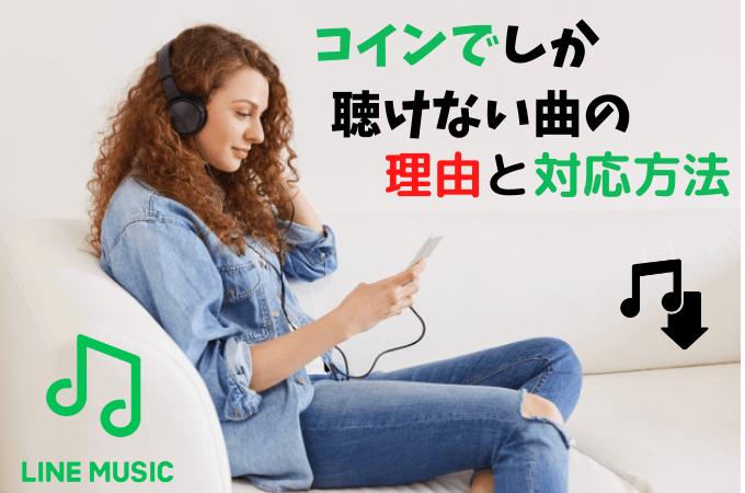 【LINE MUSICのコインでしか聴けない曲】理由と対応方法まとめ