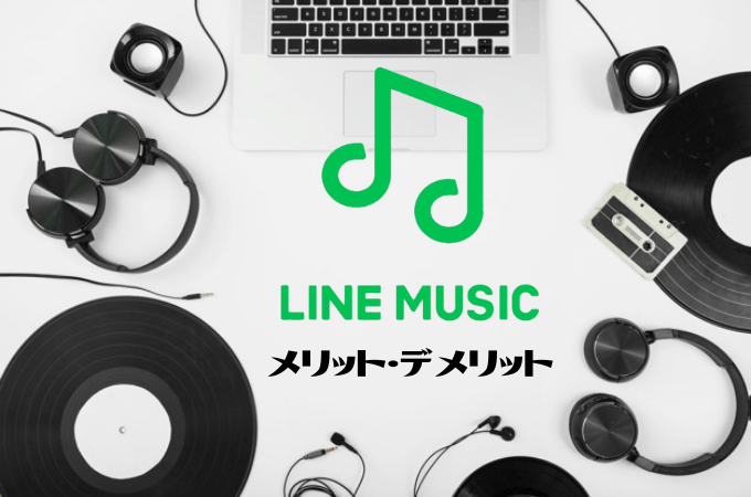 【LINE MUSICって私は使うメリットある?】使った感想と評判【デメリットも】