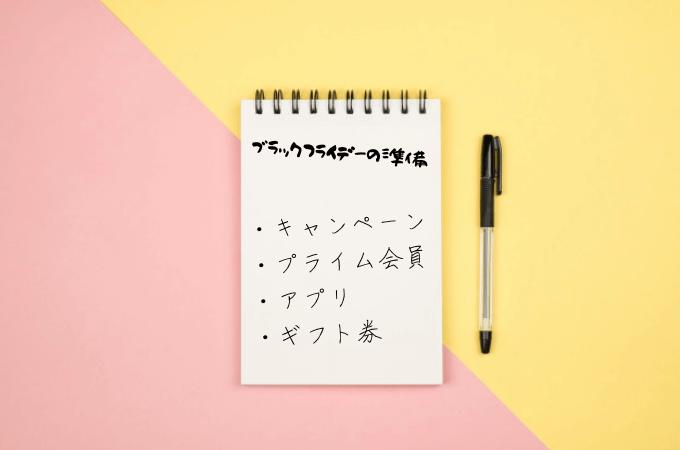 Amazonブラックフライデー【事前準備】