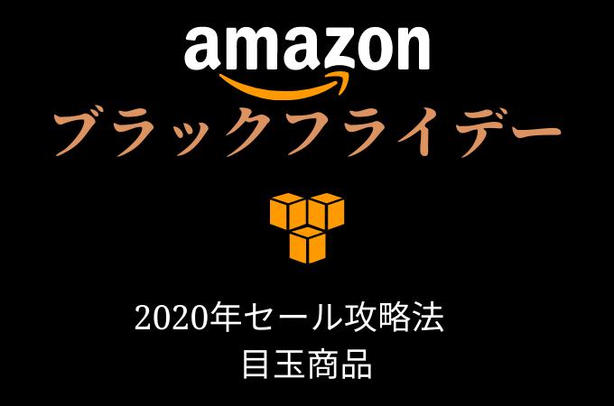 【Amazonのブラックフライデーはいつ?】2020年セール攻略法・目玉商品