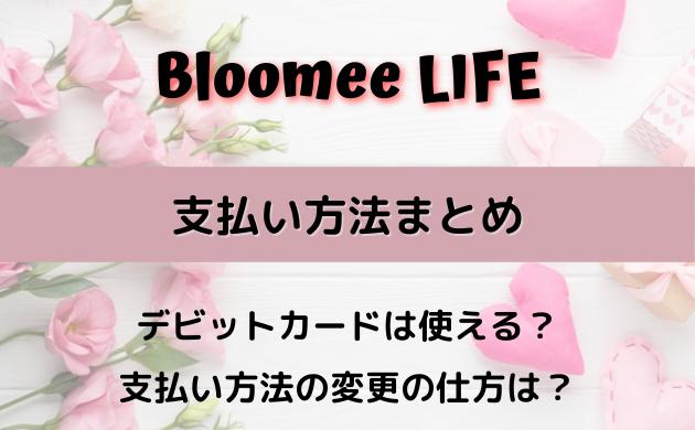 Bloomee LIFEの支払い方法まとめ!デビットカードは使える?