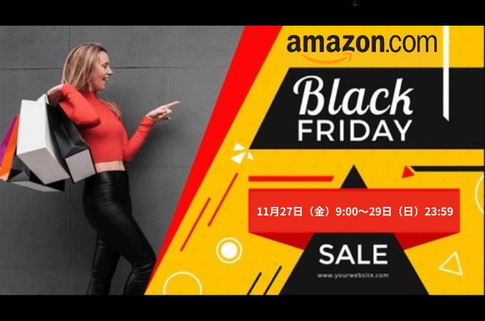 【2020】Amazonブラックフライデーはいつ?