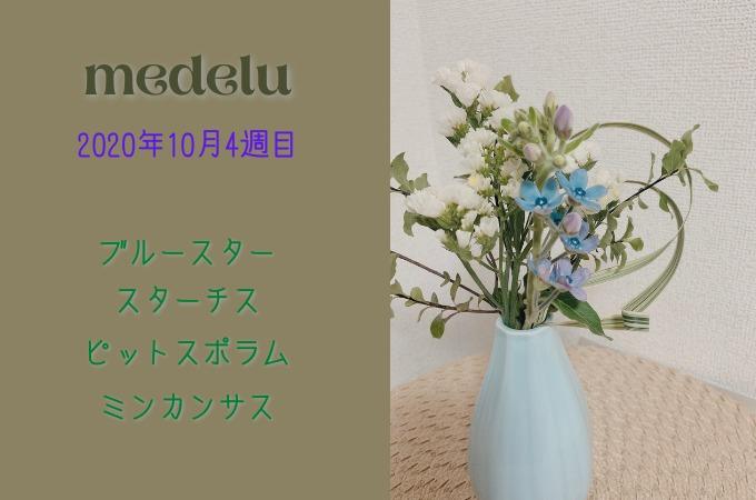 medeluから届いたお花3
