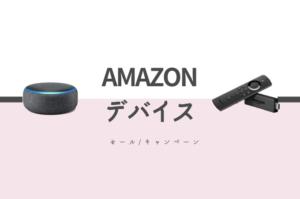Amazonデバイスのセール・キャンペーン