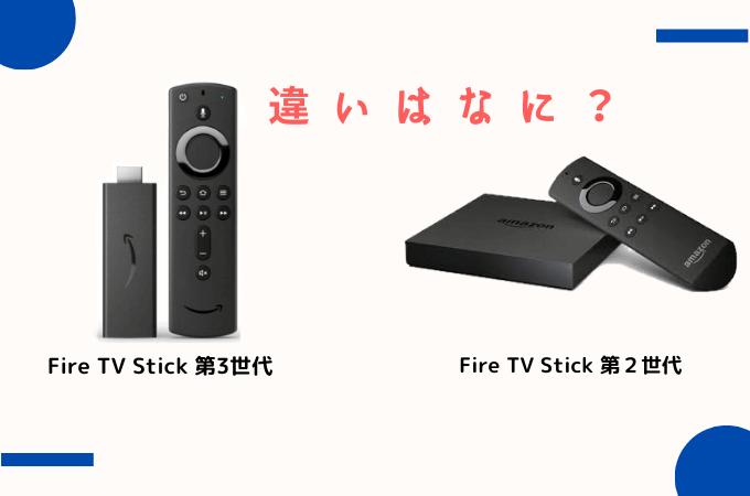 Amazon Fire TV Stick第3世代と第2世代の違いは?