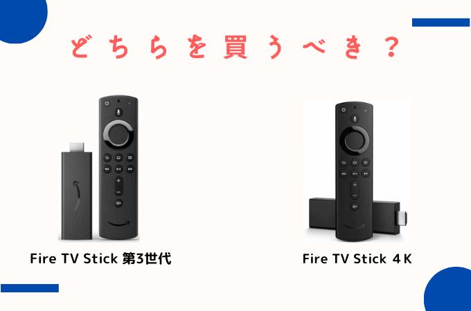 新型Amazon Fire TV Stickと4Kどっちを購入したら良い?