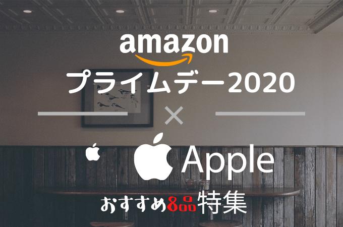 【Amazonプライムデー2020】Appleのセール品・目玉商品まとめ