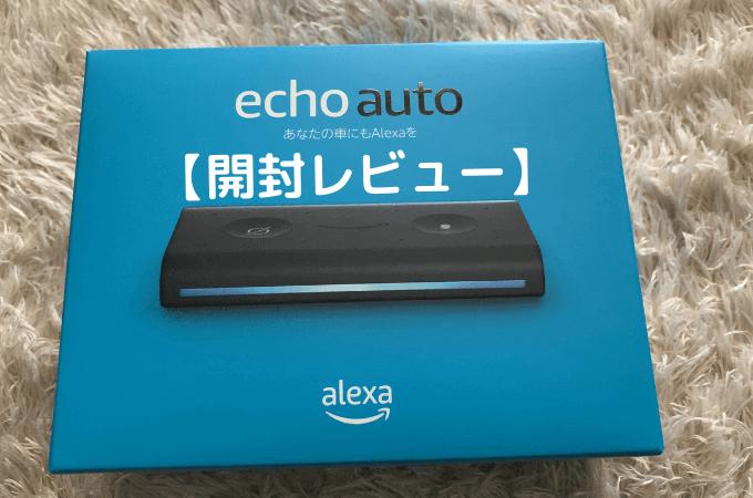 【Amazon Echo Autoを開封レビュー】できることはなに?