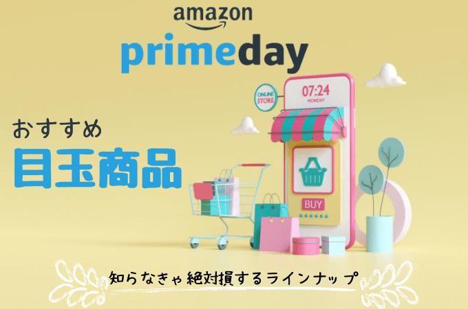 【Amazonプライムデー2020の目玉商品一覧】実はあの商品も安くなる