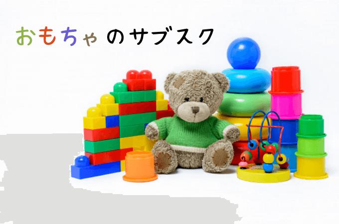 知育に役立つ「おもちゃ」のサブスク