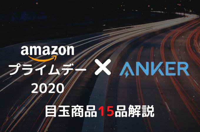 【Amazonプライムデー2020】Ankerセール・目玉商品まとめ